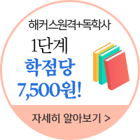 독학사1단계 학점당 7,500원